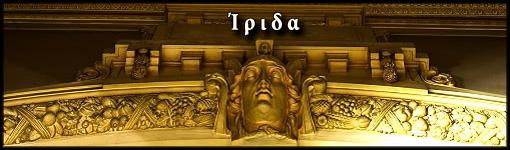 Χώρος - Ίριδα