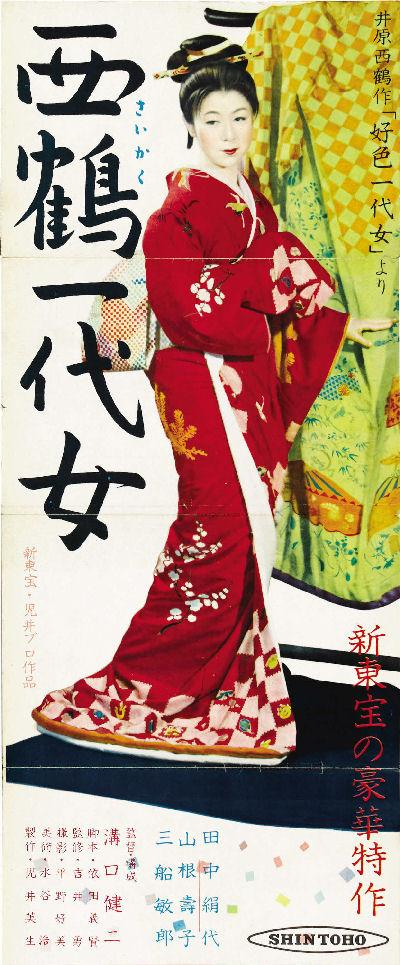 The_Life_of_Oharu_poster