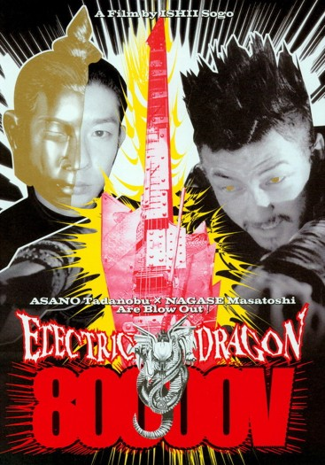electric-dragon-80000v