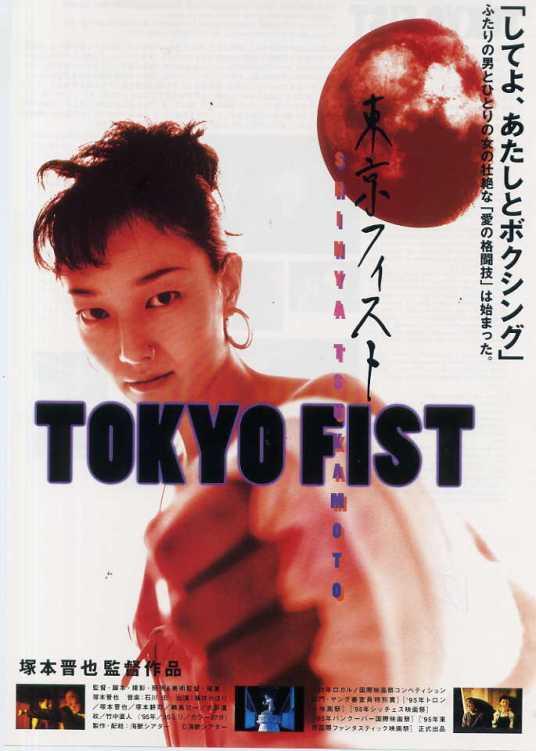 tokyo-fist-japanese-poster