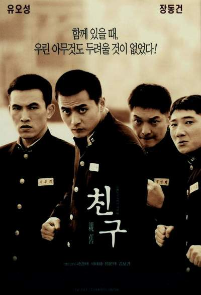 friend-chingoo-poster
