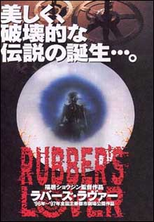 rubbers_lover_affiche