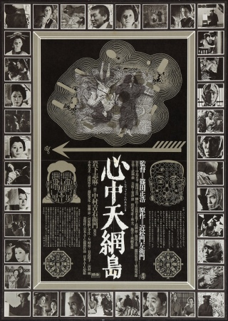 Kiyoshi-Awazu-poster-Double-Suicide-Toho--1969_900