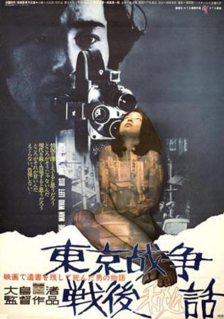oshima-poster