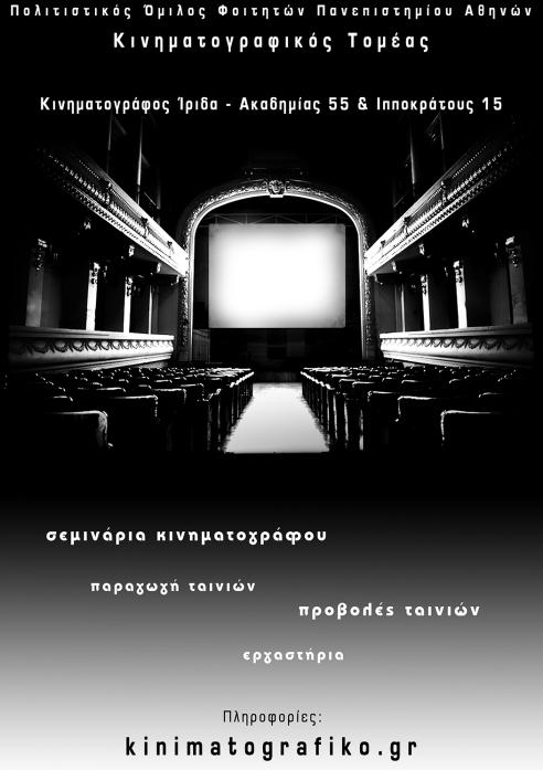 poster v2019 γενικό website